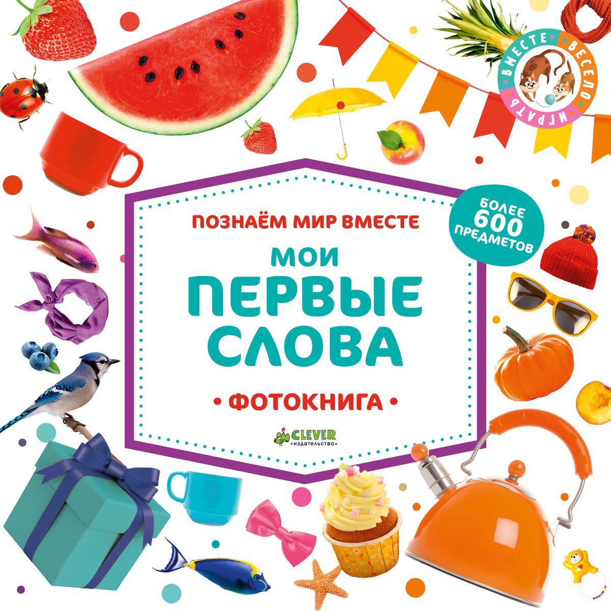 Анастасия Евдокимова Мои первые слова. Фотокнига