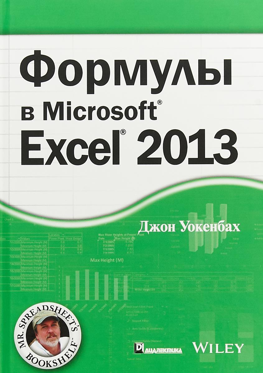 все цены на Джон Уокенбах Формулы в Excel 2013 онлайн