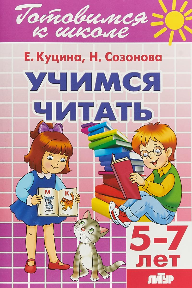 Учимся читать (для детей 5-7 лет) | Созонова Надежда Николаевна, Куцина Екатерина Владимировна