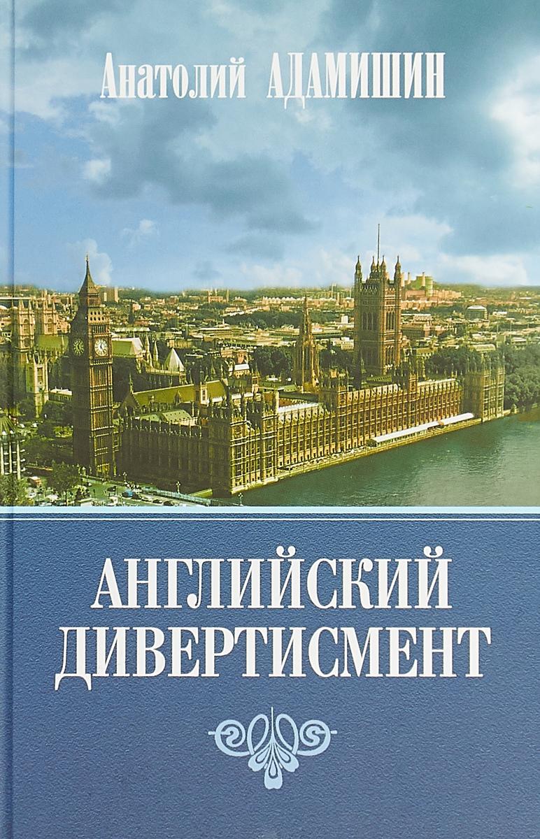 Анатолий Адамишин Английский дивертисмент