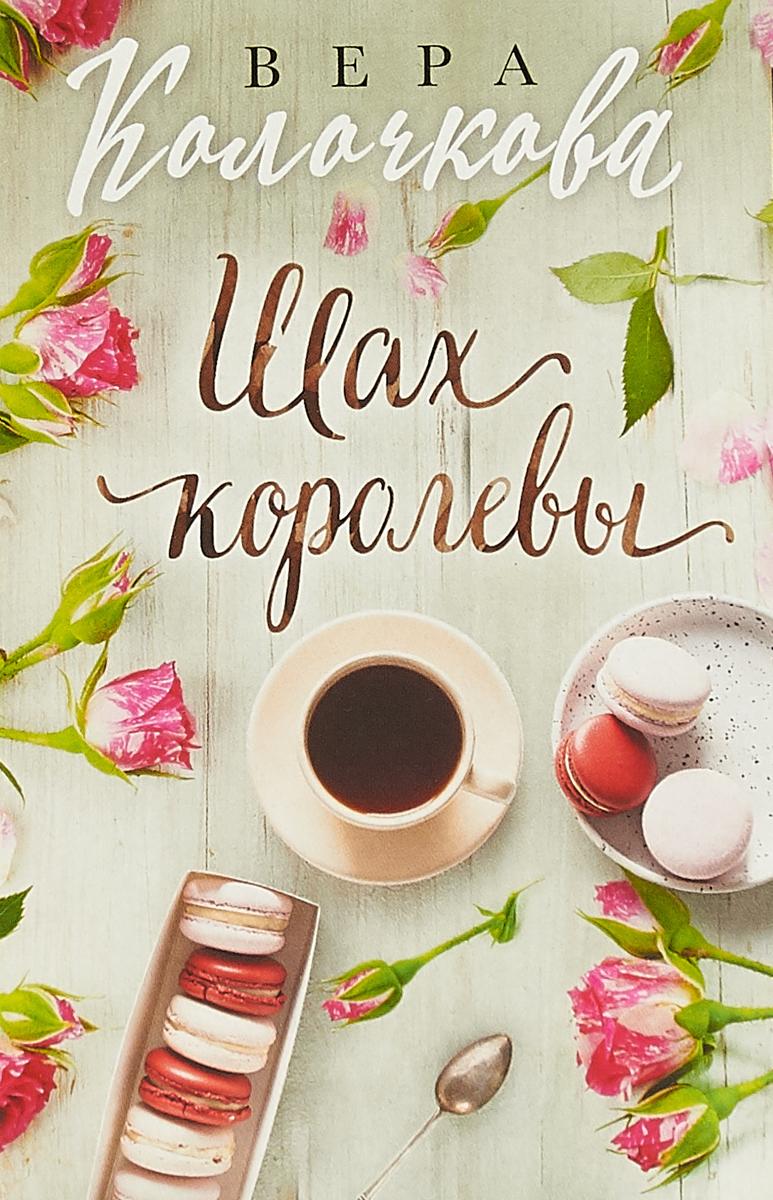 Шах королевы | Колочкова Вера Александровна