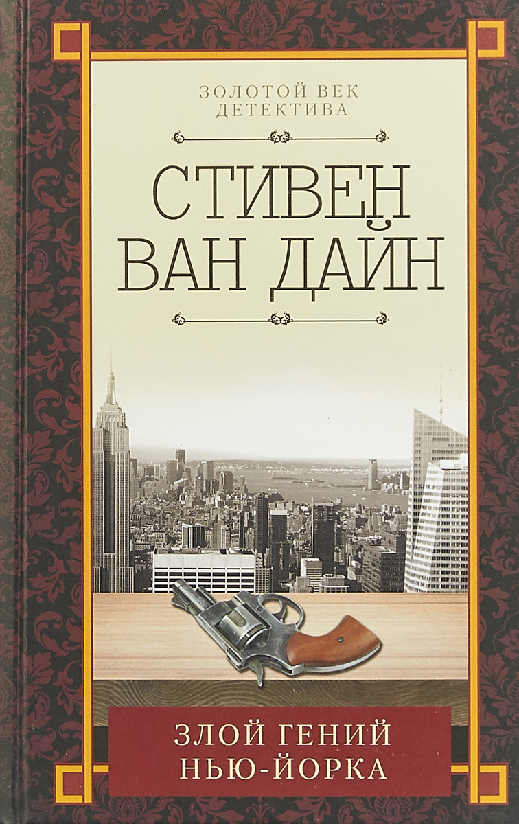 Cтивен Ван Дайн Злой гений Нью-Йорка стивен ван дайн злой гений нью йорка роман