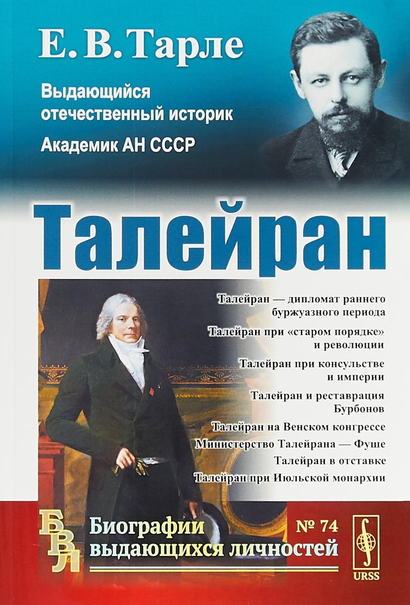 Талейран. Выпуск №74 | Тарле Евгений Викторович