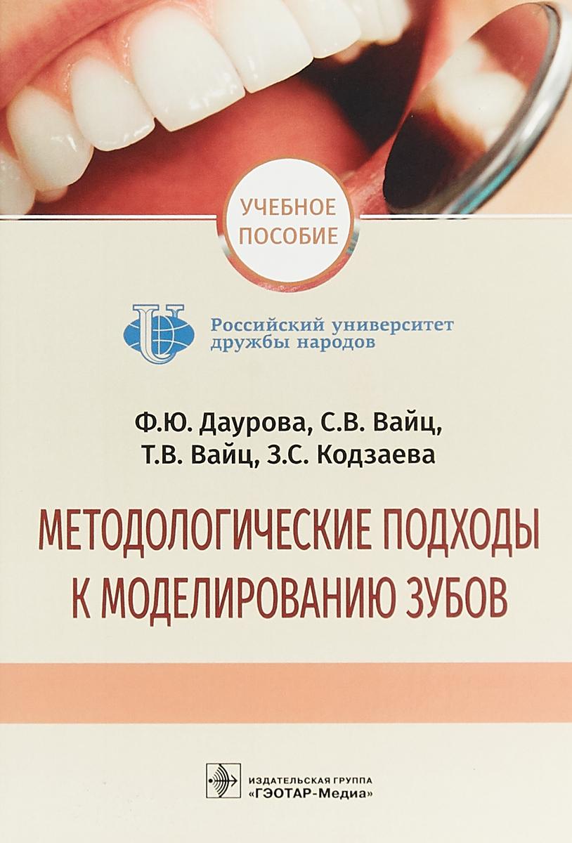 Ф. Ю. Даурова, С. В. Вайц, Т. В. Вайц, З. С. Кодзаева Методологические подходы к моделированию зубов зубов а коды аутентификации