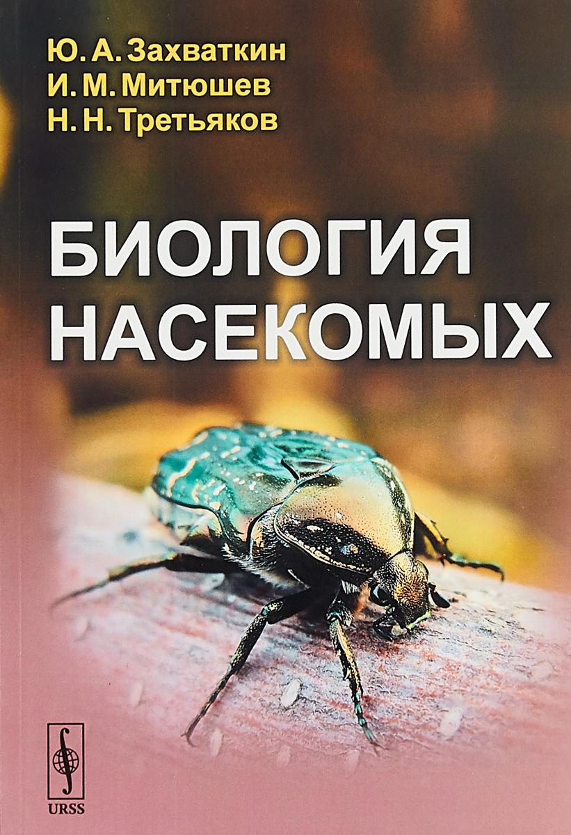 Ю. А. Захваткин, И. М. Митюшев, Н. Н. Третьяков Биология насекомых