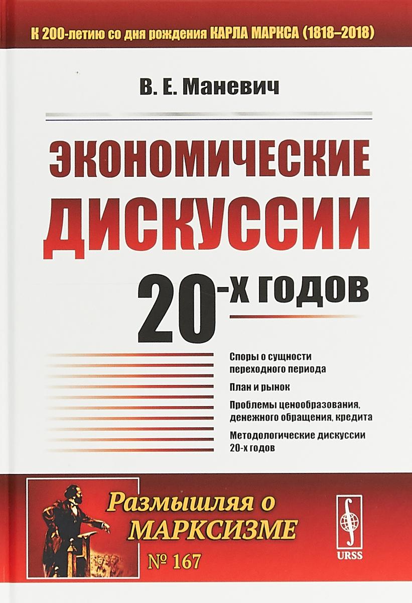 Маневич В.Е. Экономические дискуссии 20-х годов платонов о уроки русской экономической мысли
