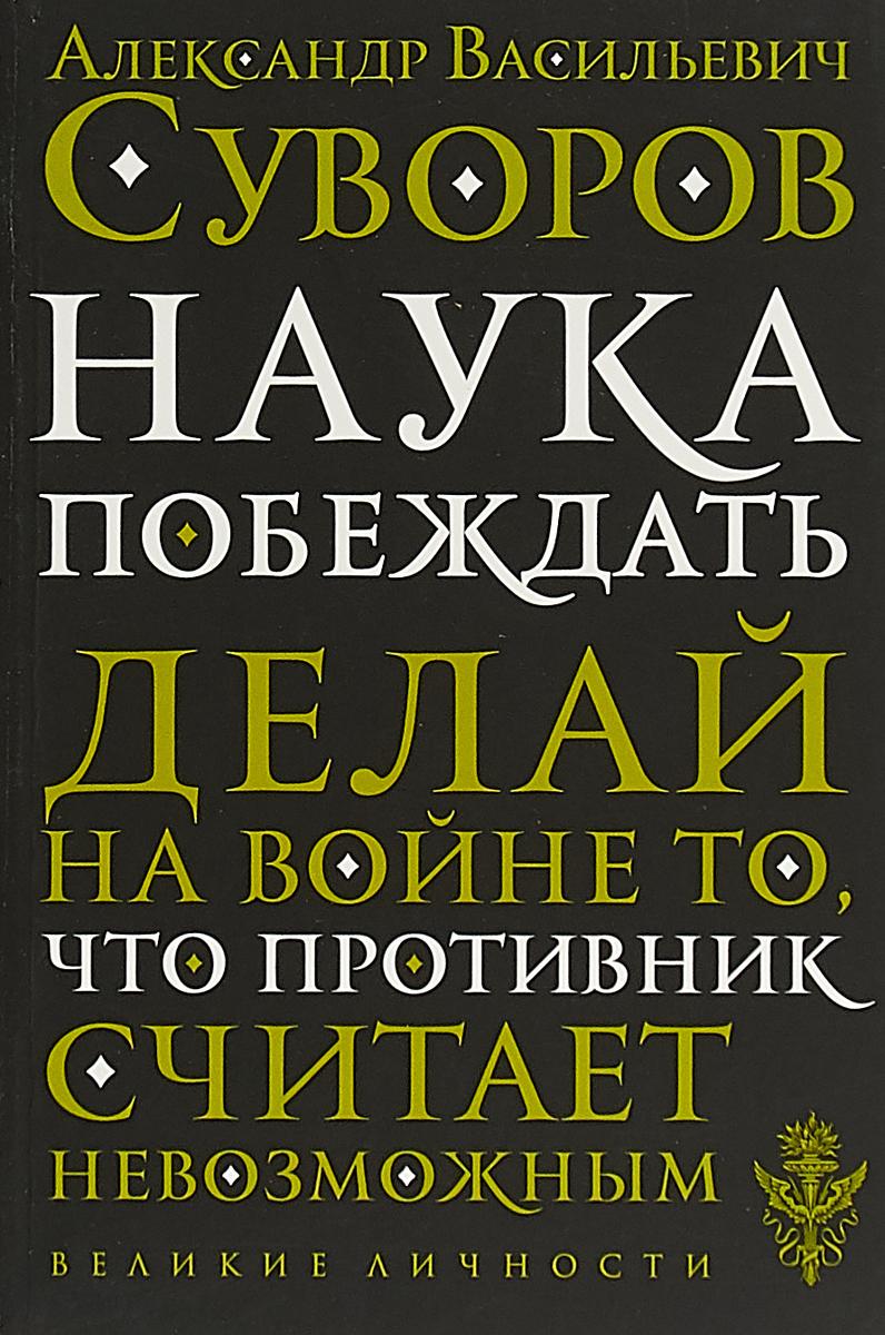цена на Суворов Александр Васильевич Наука побеждать