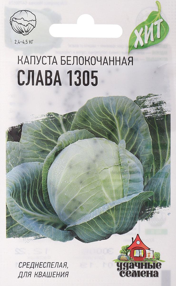 Семена Гавриш Капуста белокочанная Слава 1305, 10006401, 0,5 г для тела массой 5 кг путь до полной остановки в зависимости от времени