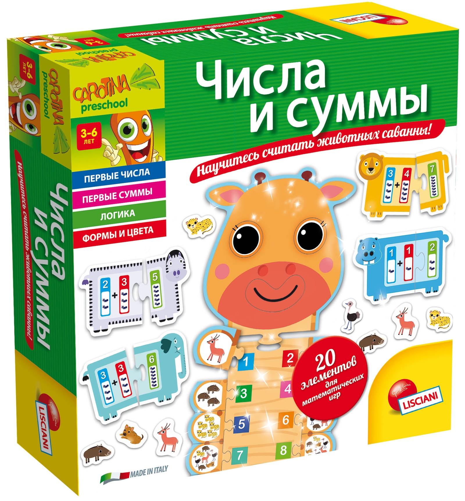 Обучающая игра LISCIANI R53100, R53100 lisciani паззл паззл для малышей lisciani