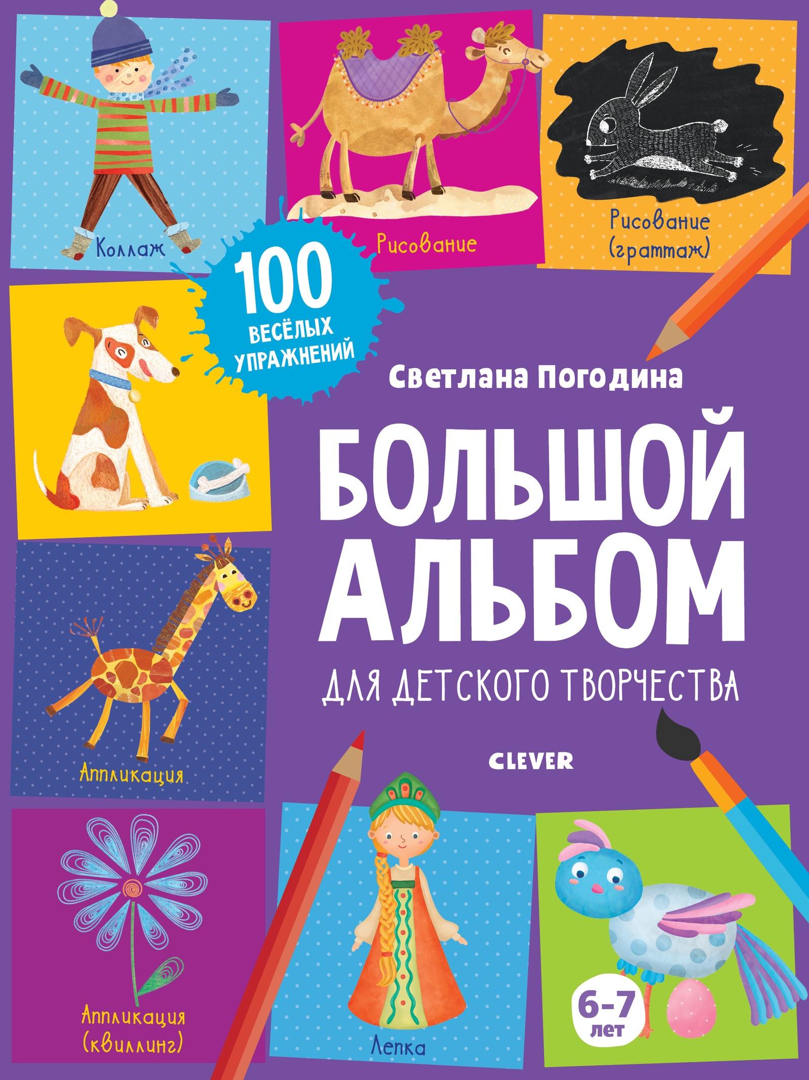 Погодина С. Большой альбом для детского творчества. 6-7 лет погодина с большой альбом для детского творчества 5 6 лет