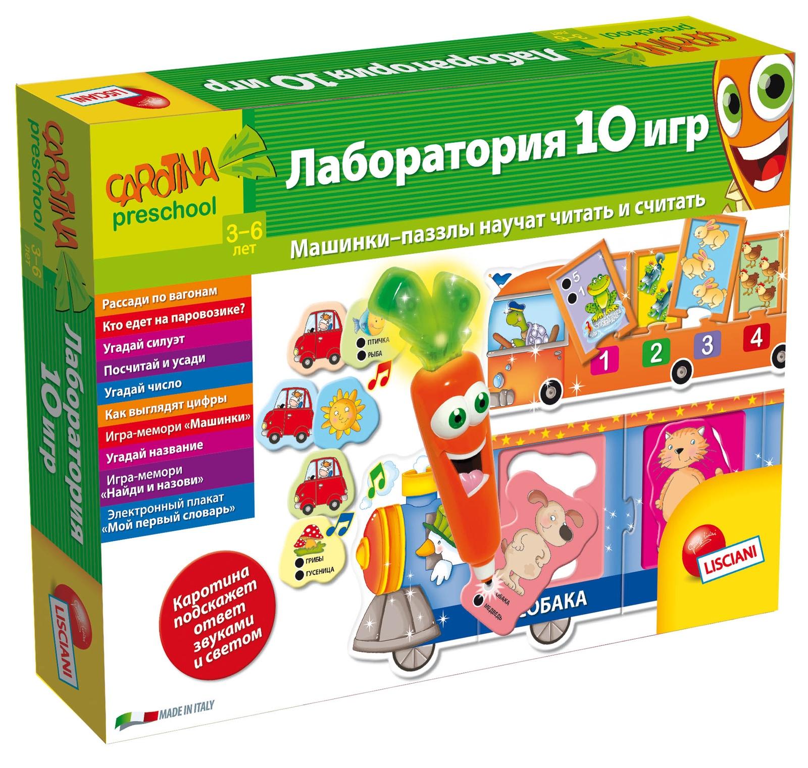 Обучающая игра LISCIANI R36530, R36530 обучающая игра lisciani лаборатория 10 игр с интерактивной морковкой r36530