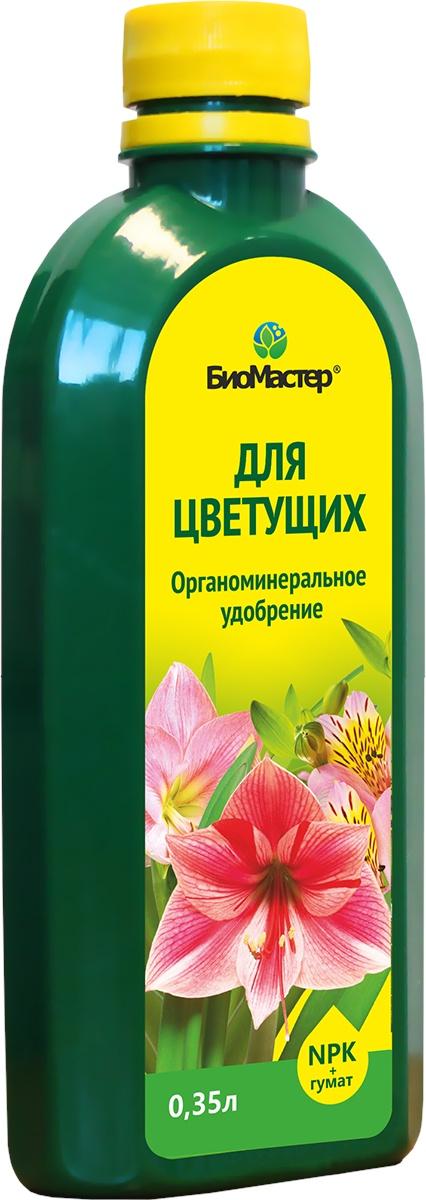 """Удобрение БиоМастер Комплексное органоминеральное """"для Цветущих"""", 0,35 л"""