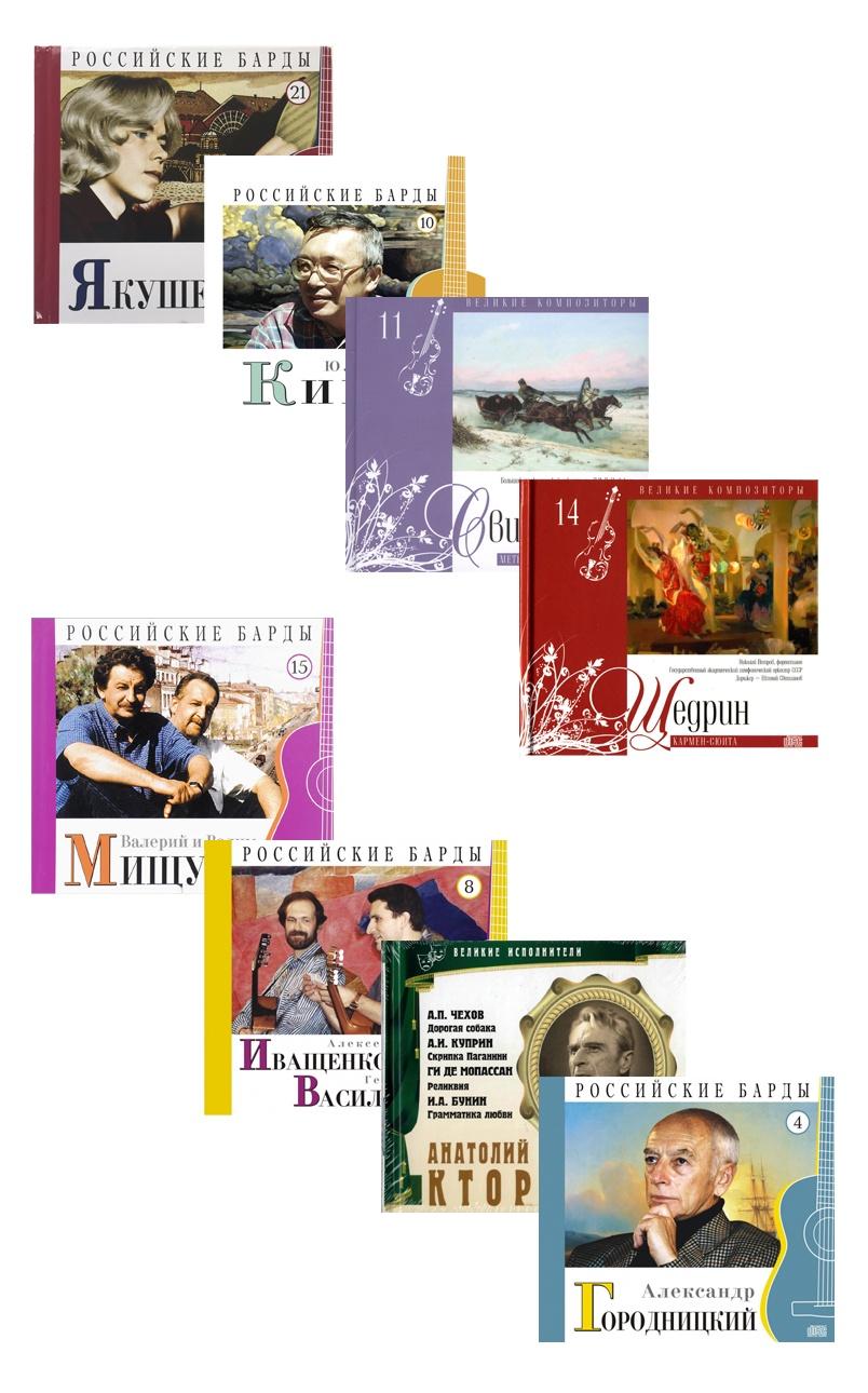 CD-book Великие композиторы, исполнители и российские барды, комплект 8 шт
