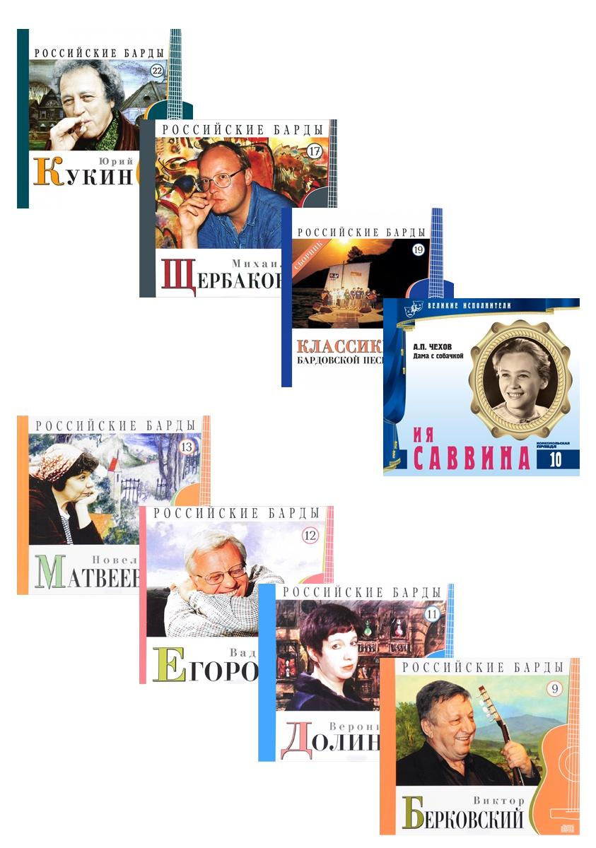 CD-book Российские барды, Ия Саввина, комплект 8 шт цена в Москве и Питере