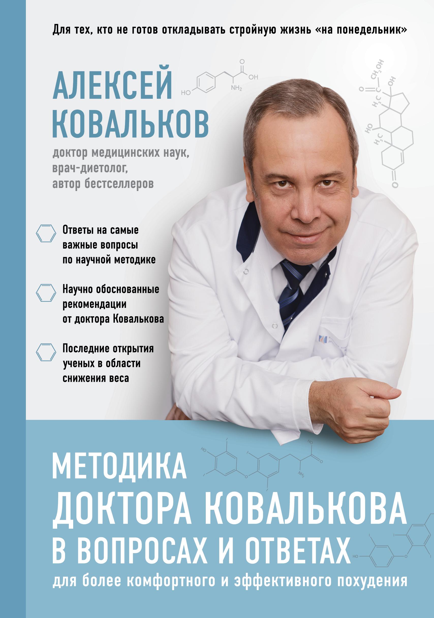 А. В. Ковальков Методика доктора Ковалькова в вопросах и ответах для более комфортного похудения