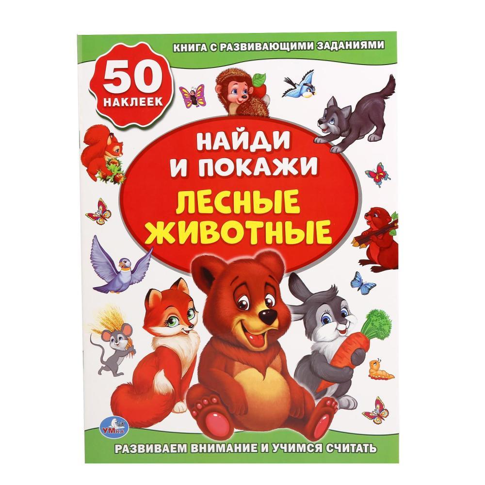 УМКА. ЛЕСНЫЕ ЖИВОТНЫЕ (АКТИВИТИ +50 НАЙДИ И ПОКАЖИ). травина и лесные животные