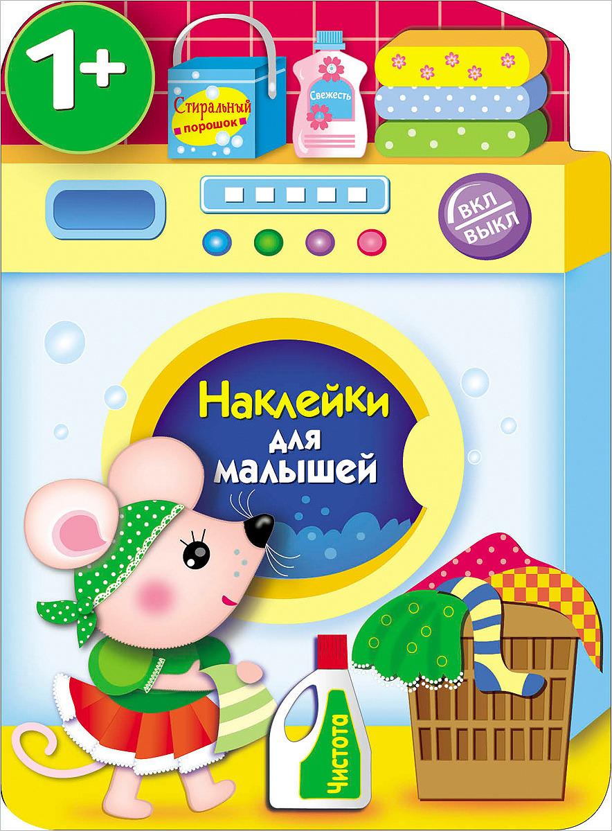 Наклейки для малышей. Стиральная машина | Никитина Е.