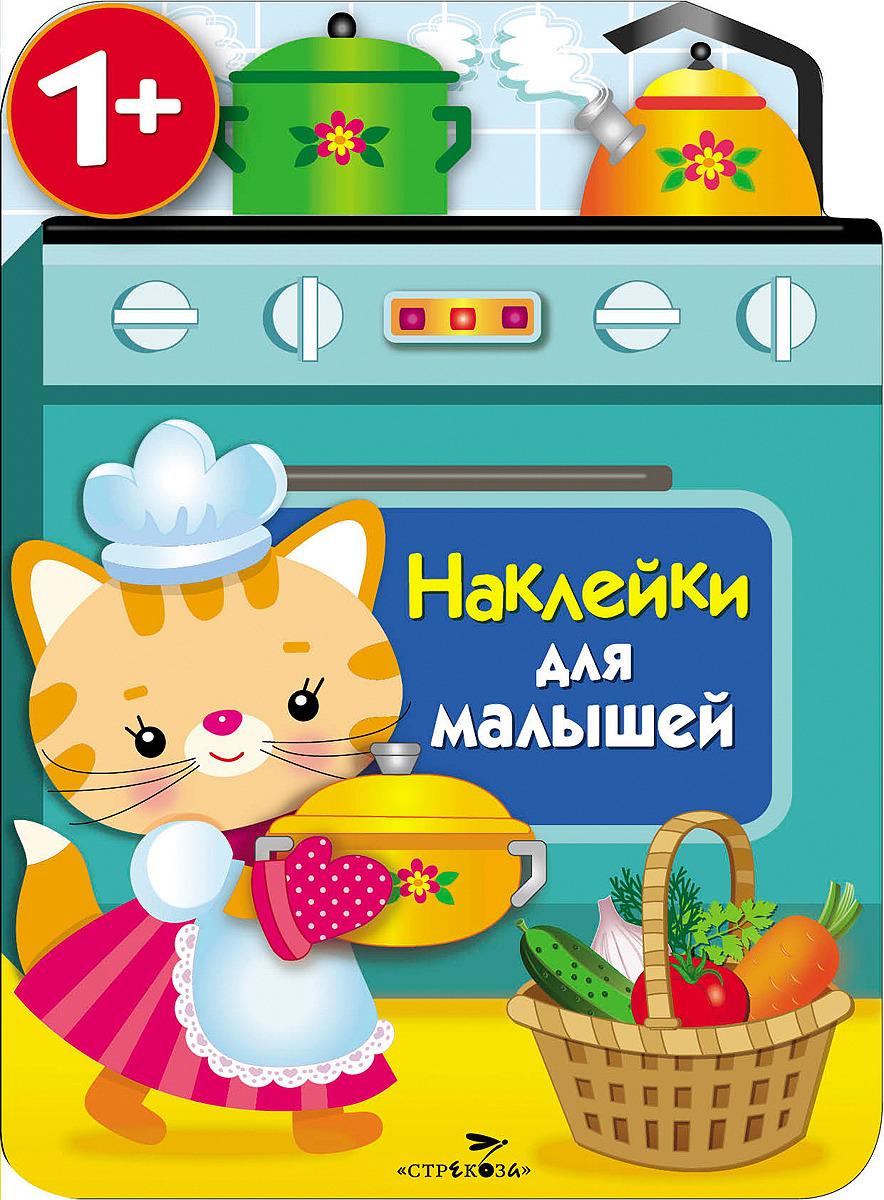 Наклейки для малышей. Кухонная плита | Никитина Е.