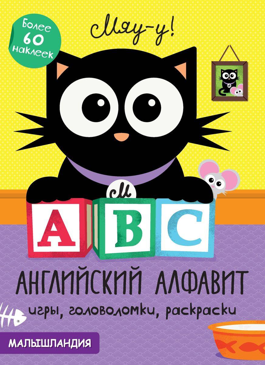 А ,В, С - английский алфавит шутюк н мой милый котёнок книжка с заданиями и наклейками