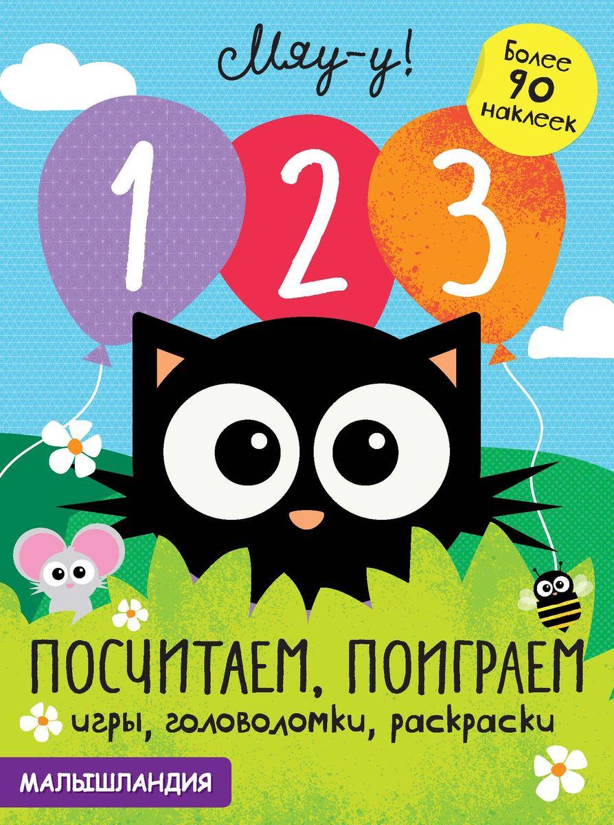 1, 2, 3 - посчитаем, поиграем шутюк н мой милый котёнок книжка с заданиями и наклейками
