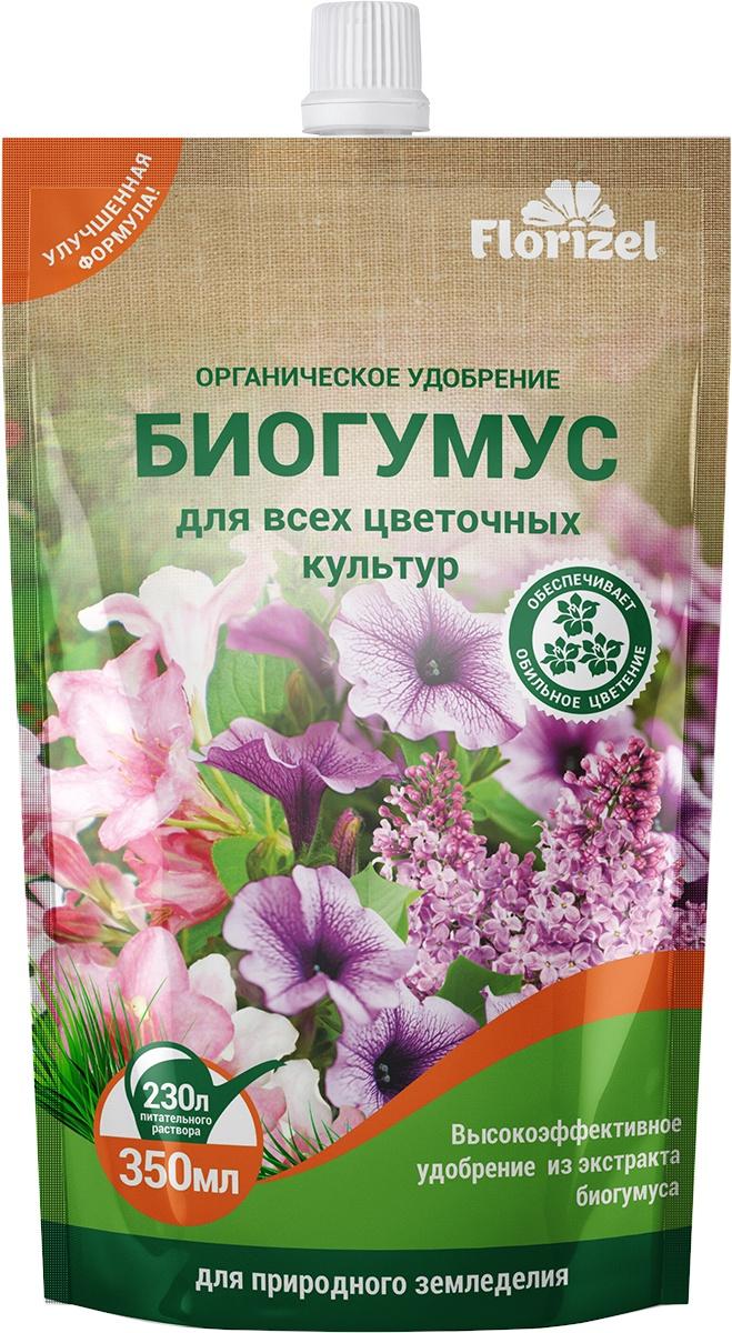 Удобрение Florizel Гелеобразное органическое удобрение Биогумус для всех цветочных культур, Z-FL-02 удобрение florizel гелеобразное органическое биогумус для роз 350мл