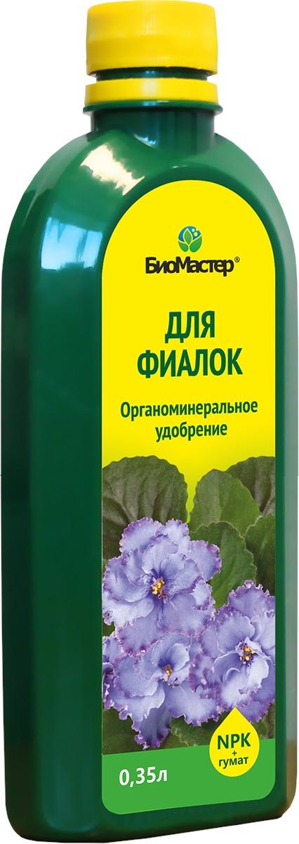 """Удобрение БиоМастер Комплексное органоминеральное """"Для фиалок"""", 0,35л"""