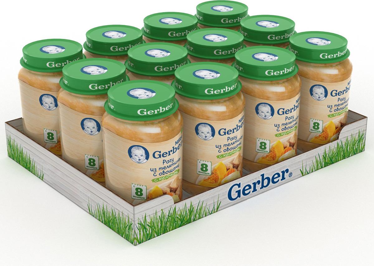 Пюре Рагу из телятины с овощами с 8 месяцев Gerber, 12 шт по 190 г пюре gerber organic тыква и сладкий картофель с 5 мес 125 г