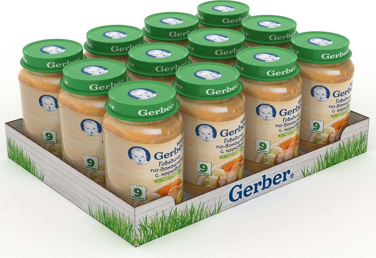 Пюре Говядина по-домашнему с морковью с 9 месяцев Gerber, 12 шт по 200 г gerber пюре картофель кабачок с 5 месяцев 12 шт по 130 г
