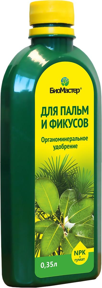 Удобрение БиоМастер Комплексное органоминеральное Для пальм и фикусов, 0,35л жидкое комплексное удобрение bona forte для фикусов и пальм 285 мл