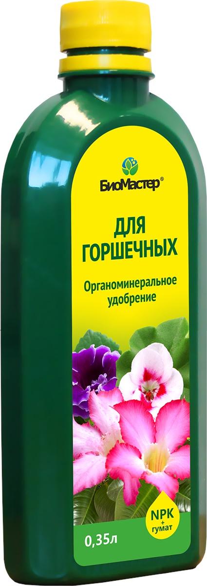 """Удобрение БиоМастер Комплексное органоминеральное """"Для горшечные"""", 0,35л"""