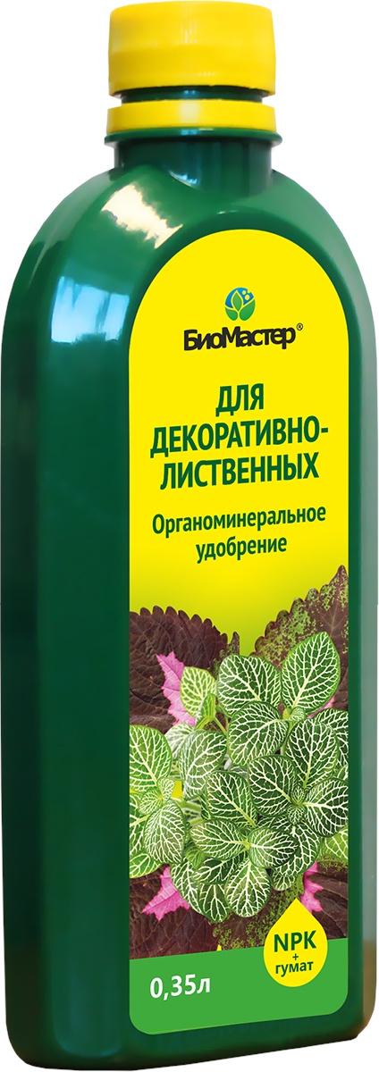 """Удобрение БиоМастер Комплексное органоминеральное """"Для декоративно лиственных растений"""", 0,35л"""