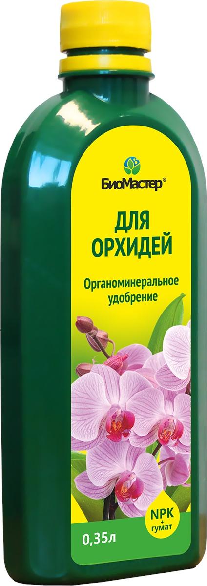 """Удобрение БиоМастер Комплексное органоминеральное """"Для орхидей"""", 0,35л"""