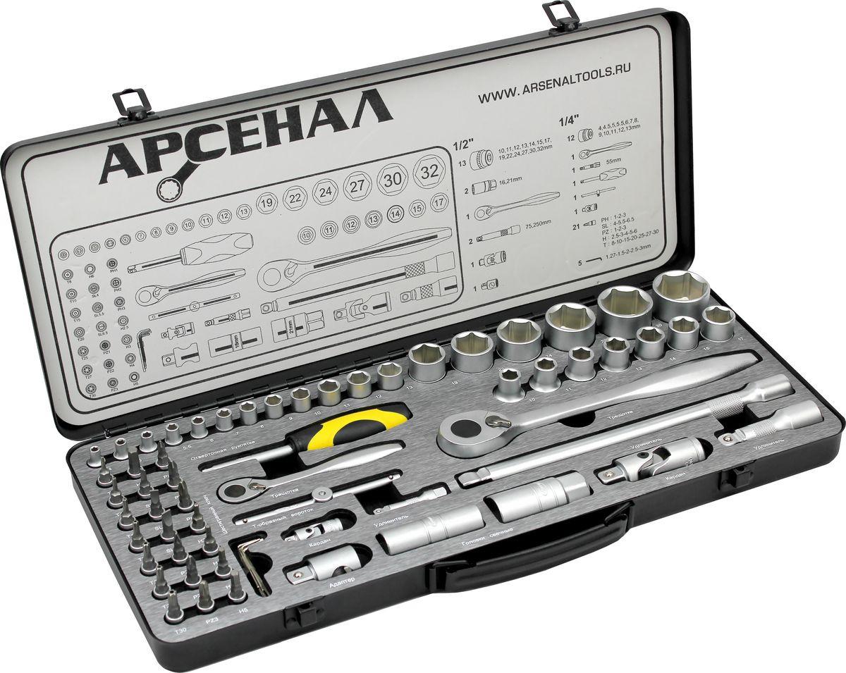Набор инструментов Арсенал 1/2 и 1/4, 8144710, 63 предмета 1 0mm 200g rosin core solder wire high quality 63 37 flux 2 0
