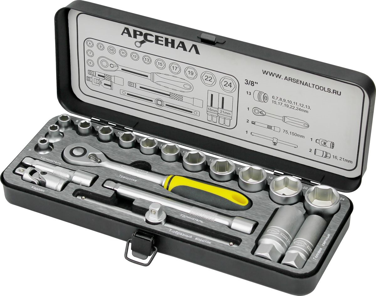 купить Набор инструментов Арсенал, 8144680, 20 предметов недорого