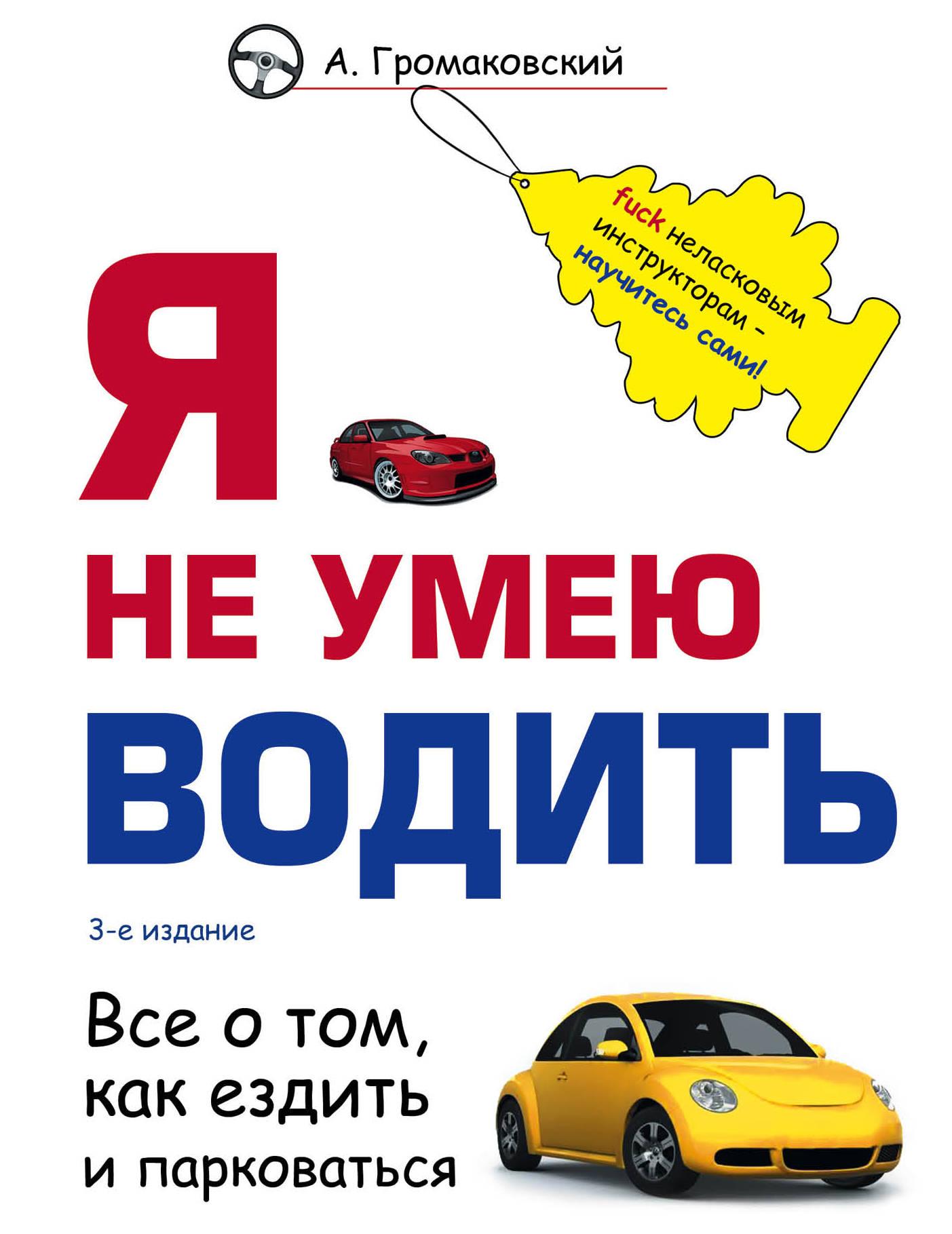 Я не умею водить. 3-е издание