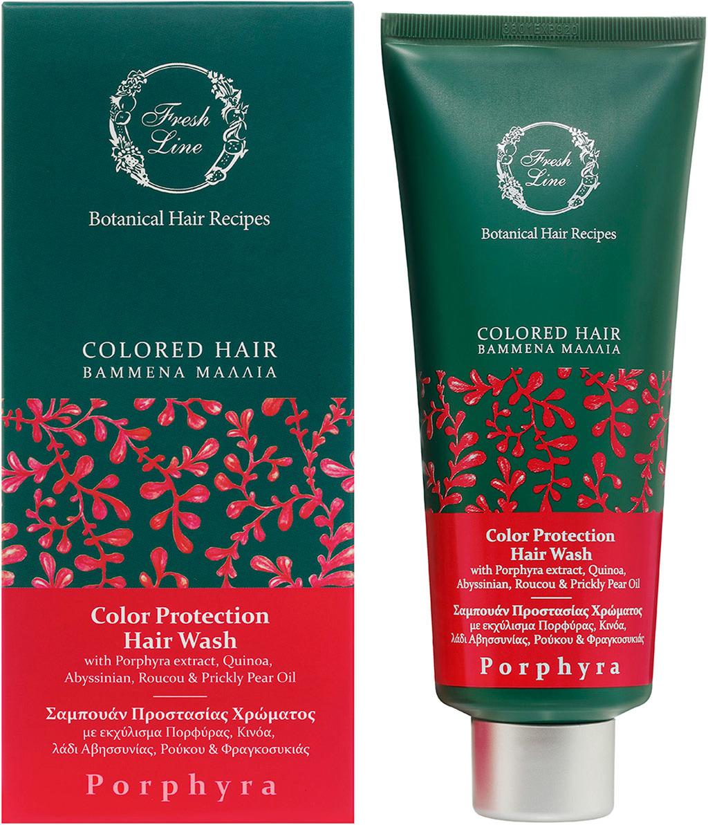 Шампунь для волос Fresh Line Порфира, защита цвета, 200 мл line шампунь