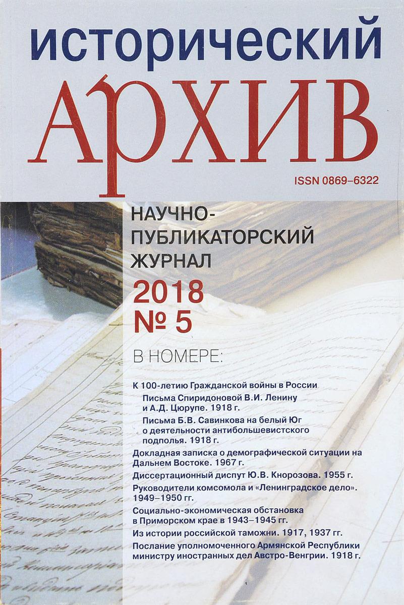 Исторический архив. №5 2018 исторический архив 1 2018