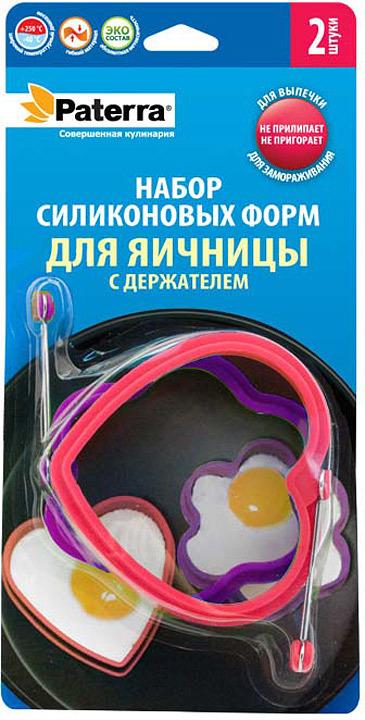 все цены на Набор форм для яичницы Paterra, с держателями, цвет в ассортименте, 2 шт онлайн