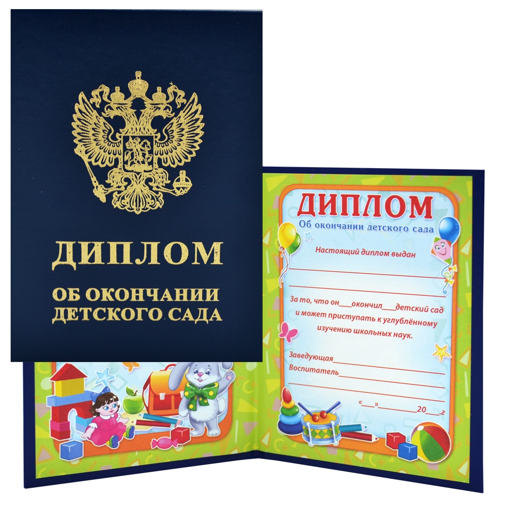 Бланк для грамоты ЛиС Диплом об окончании детского сада дипломы для детского сада psd