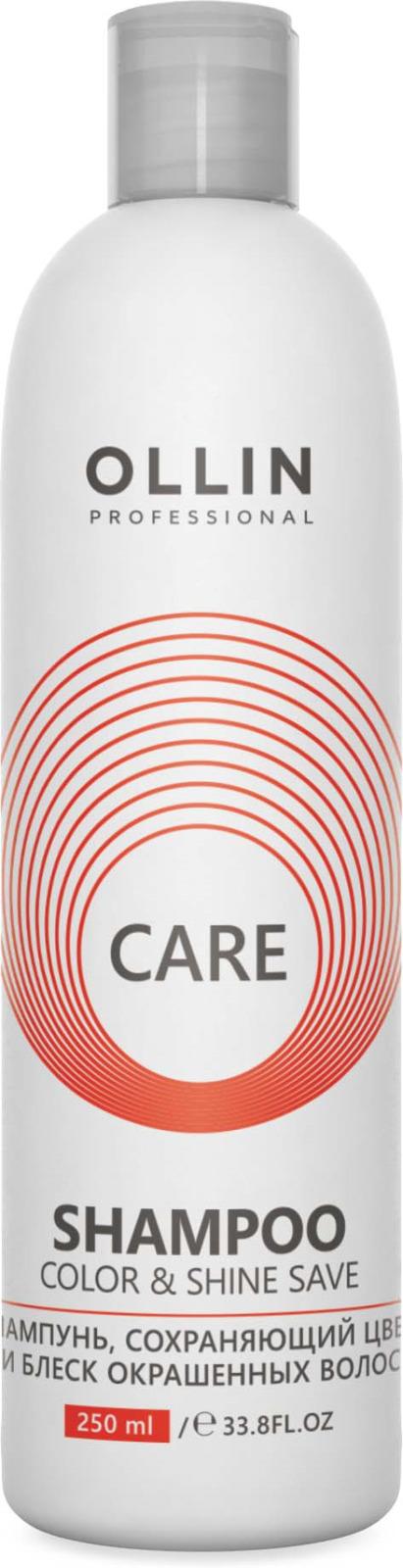 Ollin Шампунь Care Color and Shine Save Shampoo, сохраняющий цвет и блеск окрашенных волос, 250 мл ollin кондиционер сохраняющий цвет и блеск окрашенных волос care color and shine save conditioner 200 мл