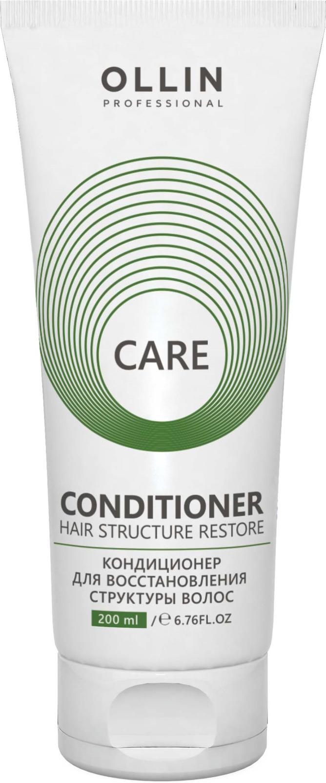 Ollin Кондиционер для восстановления структуры волос Care Restore Conditioner 200 мл кондиционер schwarzkopf blondme keratin restore blonde conditioner объем 200 мл
