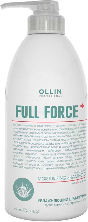 Ollin Увлажняющий шампунь против перхоти с экстрактом алоэ Full Force Anti-Dandruff Moisturizing Shampoo 750 мл
