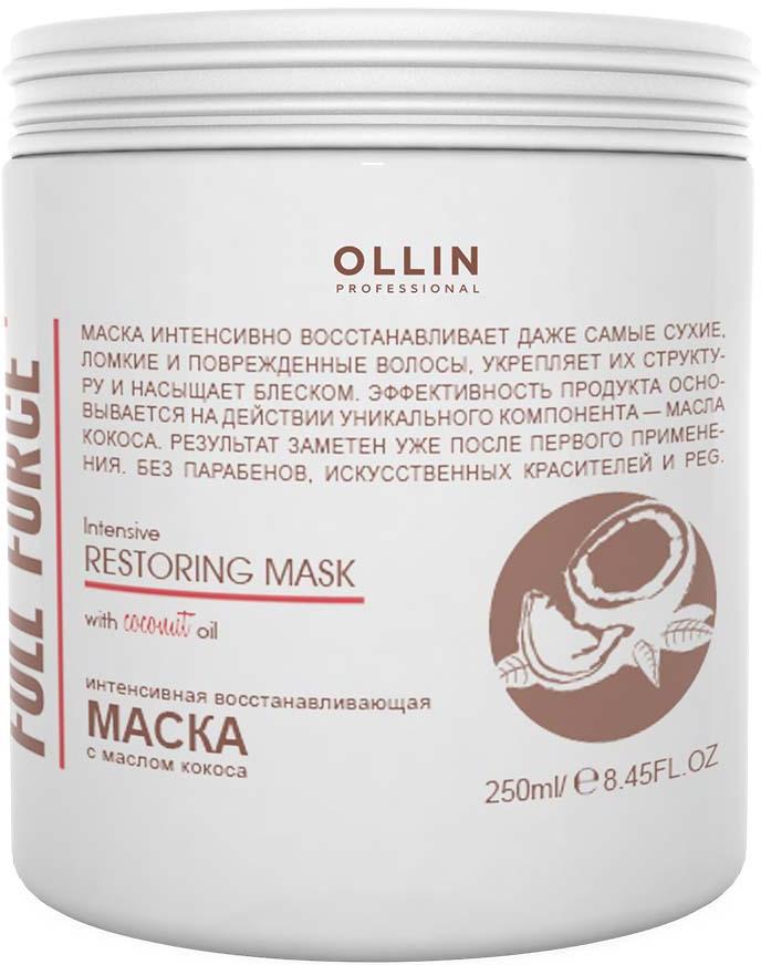 Ollin Интенсивная восстанавливающая маска с маслом кокоса Full Force Intensive Restoring Mask 250 мл маска ollin professional veil mask black rice 250 мл