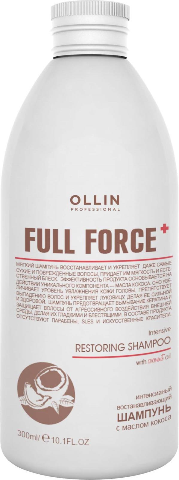 Ollin Интенсивный восстанавливающий шампунь с маслом кокоса Full Force Intensive Restoring Shampoo 300 мл ollin bionika men shampoo conditioner restoring шампунь кондиционер восстанавливающий 250 мл