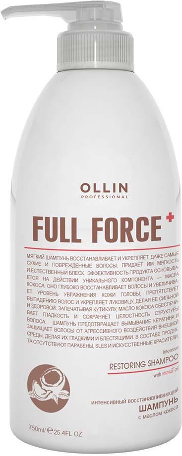 Ollin Интенсивный восстанавливающий шампунь с маслом кокоса Full Force Intensive Restoring Shampoo 750 мл ollin bionika men shampoo conditioner restoring шампунь кондиционер восстанавливающий 250 мл