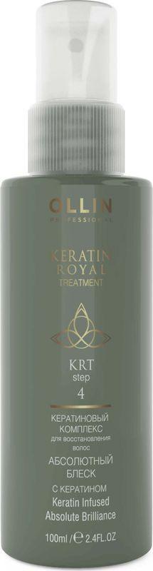 Фото - Абсолютный блеск Ollin Professional Keratine Royal Treatment Infused, с кератином, 100 мл шампунь для волос ollin keratin royal treatment 100 мл очищающий и обогащающий с кератином