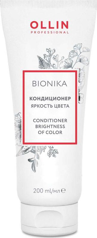 Ollin Professional BioNika Кондиционер для окрашенных волос Яркость цвета, 200 мл ollin professional bionika шампунь для окрашенных волос яркость цвета 250 мл