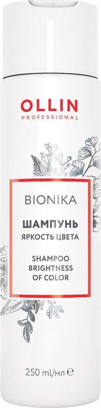 Ollin Professional BioNika Шампунь для окрашенных волос Яркость цвета, 250 мл ollin professional bionika шампунь для окрашенных волос яркость цвета 750 мл