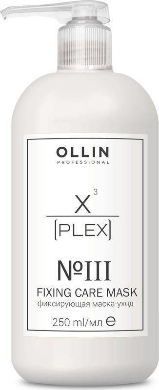 Ollin Professional X-Plex №3 Fixing Care Mask Фиксирующая маска-уход, 250 мл ollin professional фиксирующий шампунь x plex fixing shampoo 100 мл