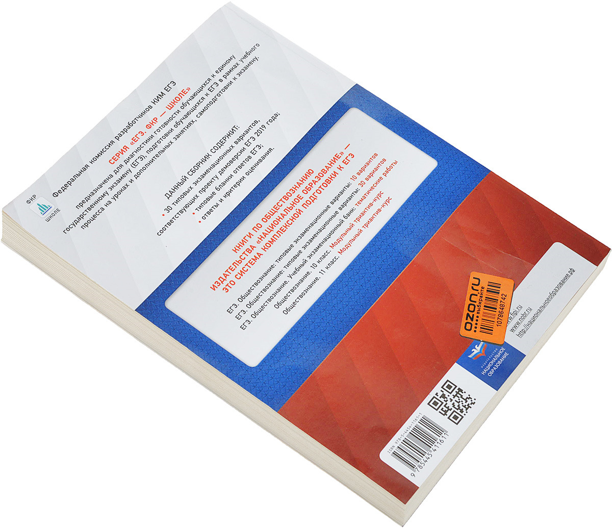 О. А. Котова, Т. Е. Лискова. ЕГЭ. Обществознание. Типовые экзаменационные варианты. 30 вариантов
